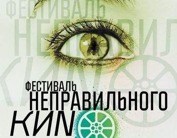 163 2809 fest1 - Фестиваль неправильного кино пройдет  в 50 городах России