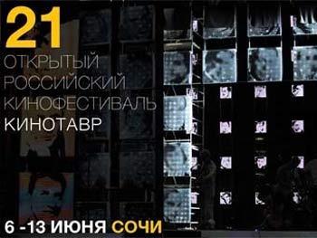 """В Сочи открылся 21-й российский кинофестиваль """"Кинотавр"""""""