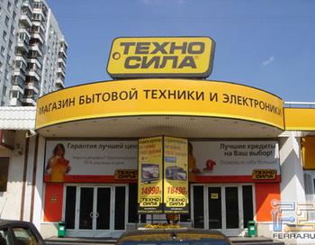 Сеть гипермаркетов «Техносила» переходит под юрисдикцию МДМ банка