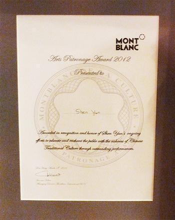 Montblanc Benelux наградил  премией труппу Shen Yun
