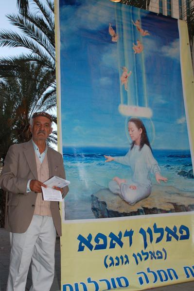 102 DSC 0621 - Фалунь Дафа на юге Израиля. Фоторепортаж. Часть 2