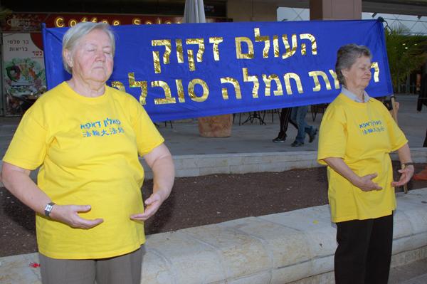 102 DSC 0655 - Фалунь Дафа на юге Израиля. Фоторепортаж. Часть 2