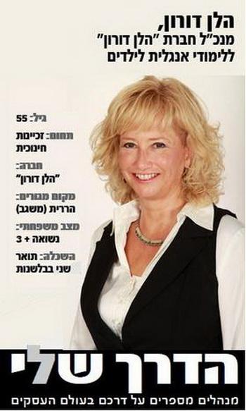 Генеральный директор фирмы «Хелен Дорон»: «Наша бизнес-модель процветает с момента получения лицензии»