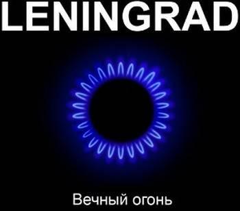 """Группа """"Ленинград"""" выпускает новый альбом"""