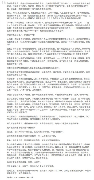 Global Voices: Письмо из Китая норвержскому убийце