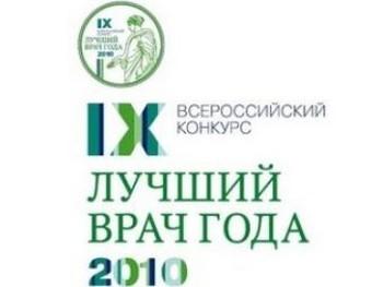 Выбраны лучшие врачи России