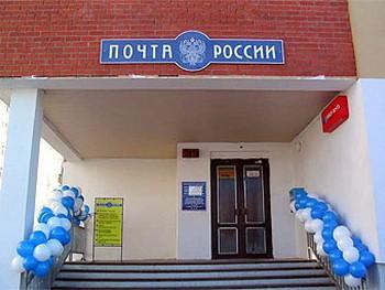 """""""Почта России"""" впервые с 2005 года получила чистый доход"""
