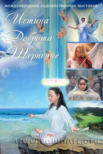 149 054869 - Международная выставка «Истина, Доброта, Терпение» впервые представлена минусинцам