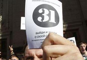"""161 31K22 - """"Стратегия-31"""". Защитников 31-й статьи Конституции  России разогнали самым жестоким образом"""