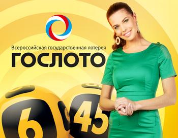 «Гослото» разыскивает участника лотереи, выигравшего джекпот в 87 млн рублей