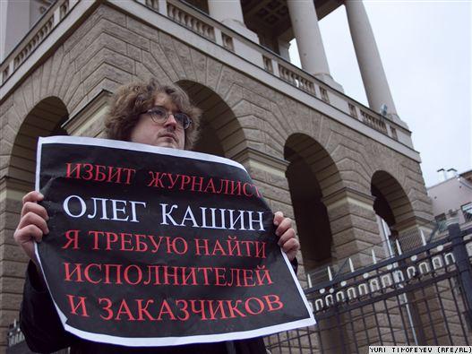 161 OlKas2 - Избиение Олега Кашина. Журналисты требуют от Президента полного расследования