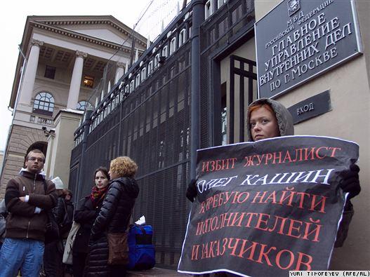 161 OlKas3 - Избиение Олега Кашина. Журналисты требуют от Президента полного расследования