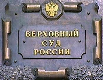 163 1509 verhovnyy sud - Верховный суд оставил в силе приговор Тихонову и Хасис