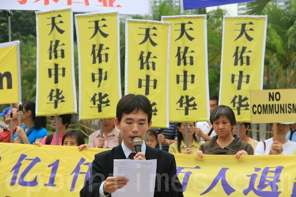 Митинг в поддержку 115 миллионов китайцев, вышедших из КПК, прошёл в Куала-Лампуре