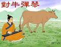 Китайские идиомы, часть 1