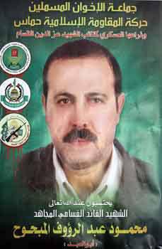 Полиция Дубая выдала ордер на арест подозреваемых в убийстве командира ХАМАСа