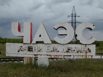 115 12549441 - По жертвам Чернобыльской катастрофы скорбят сегодня Украина, Россия и Белоруссия