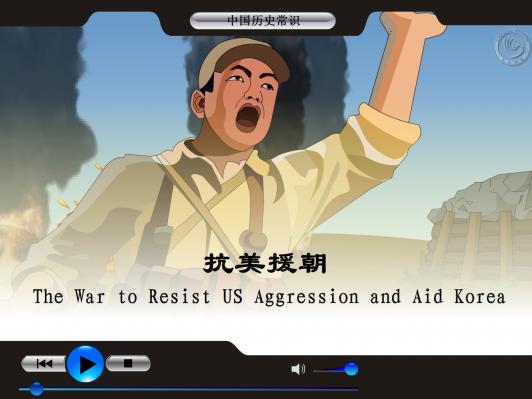 Искажение истории Китая Институтом Конфуция