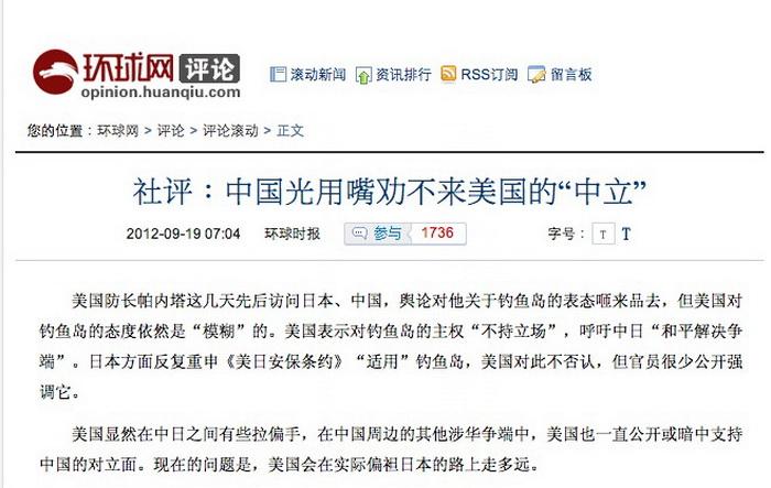 Ультралевая газета раскритиковала Си Цзинпина за его лояльное отношение к США