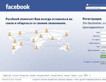 Хакер выставил на продажу полтора миллиона аккаунтов Facebook