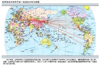 Еще одна разновидность шпионской деятельности Пекина