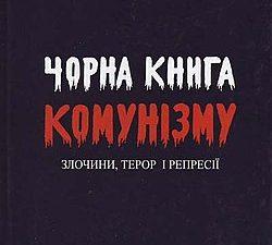 «Черная книга коммунизма»
