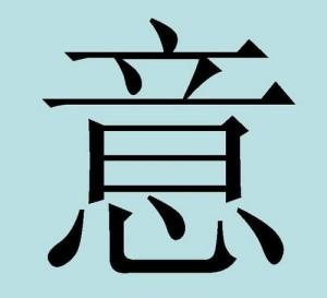 Китайские иероглифы: мысль, думать