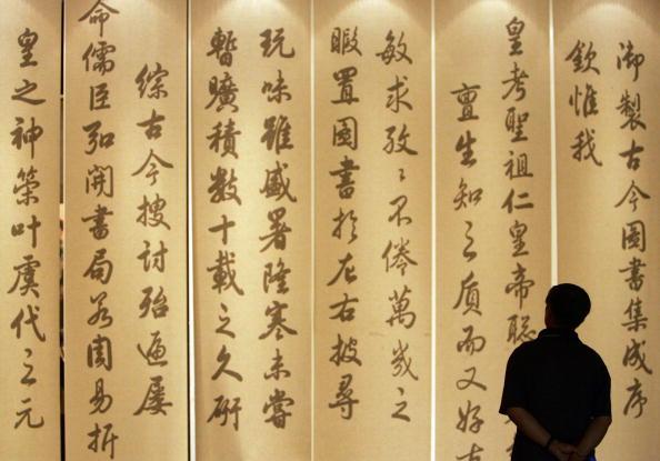 Посетитель просматривает древние китайские каллиграфические работы в Запретном городе 27 августа 2005 года, Пекин, Китай. Многие коррумпированные китайские чиновники делают огромные деньги, продавая свои каллиграфические «работы». Фото: China Photos/Getty Images   Epoch Times Россия