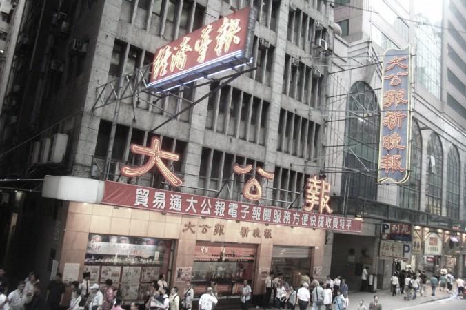 Старый офис газеты Ta Kung Pao в Гонконге 1 июля 2007 года. В уведомлении, просочившемся в микроблог Sina Weibo, говорится, что Ta Kung Pao сворачивает бизнес в материковом Китае. Фото Kwanyatsw/CC BY-SA 3.0: | Epoch Times Россия