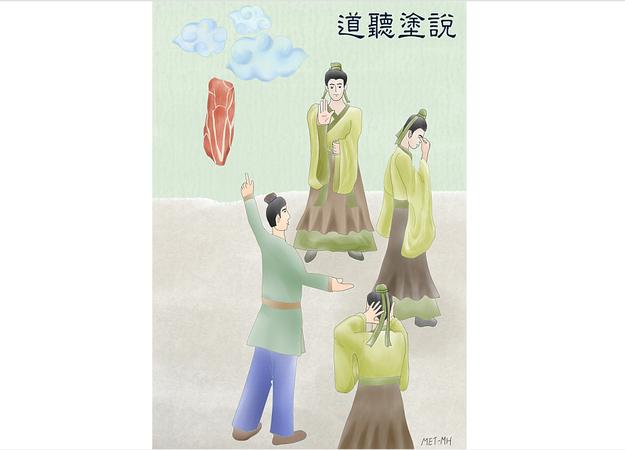 Китайские идиомы: подслушивать на дороге и пересказывать 道聽塗說
