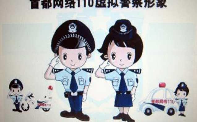 Что это за китайское элитное подразделение «Аксиома», которому даже удалось взломать Google? (Пропагандистский плакат китайской полиции). Фото: STR/AFP/Getty Images   Epoch Times Россия