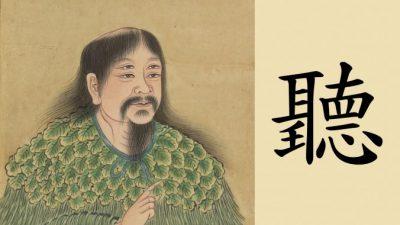 Глубокое значение китайского иероглифа «слушать»