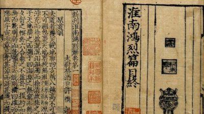Древний Китай: Повесть «О Старике, который потерял своего коня»