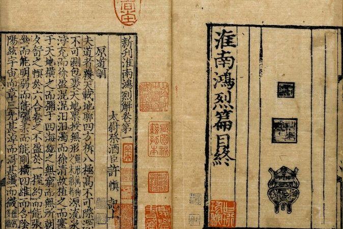 Страницы из книги «Хуайнаньцзы», изданной во время династии Сун. Фото: Национальный дворец-музей, Тайвань.   Epoch Times Россия
