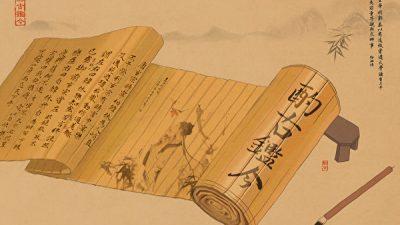 Древний Китай. Конец правления Эрши Хуан-ди, второго императора династии Цинь