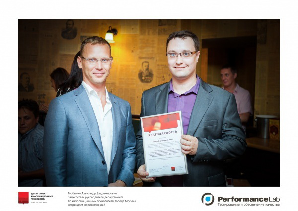 «Перфоманс Лаб» получила награду правительства Москвы.  Фото:  performance-lab.ru   Epoch Times Россия