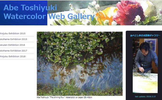 Фото: скриншот Abe Toshiyuki/abety-art.com | Epoch Times Россия