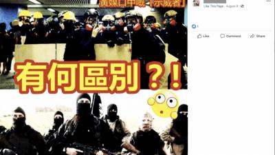 Twitter и Facebook заблокировали аккаунты, сравнившие протестующих в Гонконге с ИГИЛ. И нашли, кто за этим стоит
