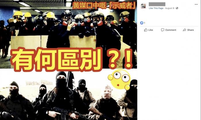 Сообщение в Facebook, сравнивающее протестующих в Гонконге с террористами ИГИЛ. Компания раскрыла сеть аккаунтов, восходящих к китайскому режиму, который распространял ложную информацию о протестах в Гонконге. (Любезно предоставлено Facebook)   Epoch Times Россия