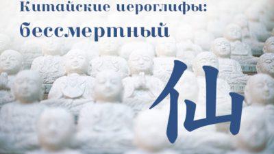 Китайский иероглиф 仙 (бессмертный)