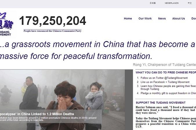 По данным на 4 октября, на сайте quitccp.org было зарегистрировано 179 250 204 заявления о выходе из компартии и её организаций. Фото: скриншот/quitccp.org | Epoch Times Россия