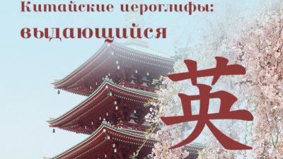 Китайский иероглиф 英 (выдающийся)