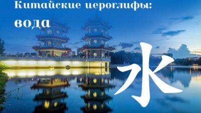 Китайский иероглиф 水 (вода)