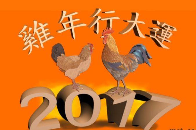 Китайский Новый год 2017: Год Петуха