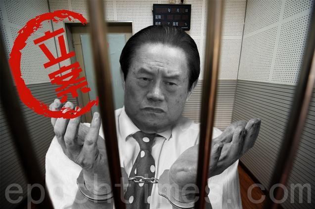 Чжоу Юнкан. Фото с epochtimes.com | Epoch Times Россия