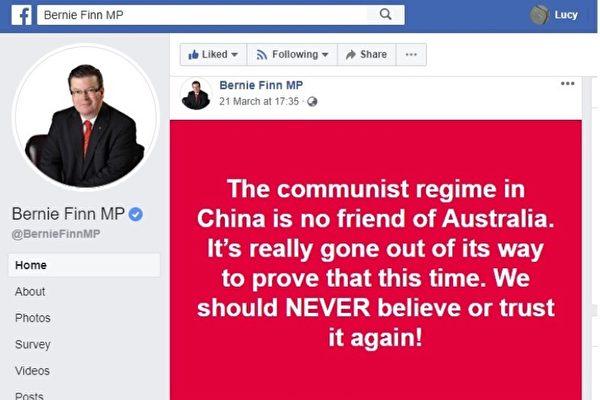 «Китайский коммунистический режим не друг Австралии. Что он и доказал в этот раз. Мы НИКОГДА не должны верить и доверять ему вновь!» скриншот страницы Берни Финна в «Фэйсбуке» | Epoch Times Россия