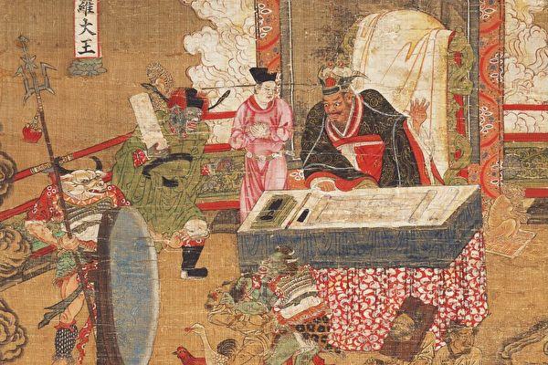 «Десять владык ада. Владыка Яньло», династия Сун Public Domain   Epoch Times Россия