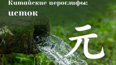 Китайские иероглифы:  元 (исток)