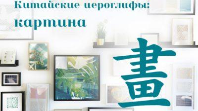 Китайские иероглифы: 畫 (картина)