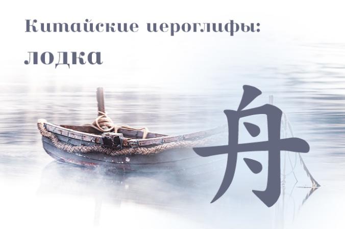 Китайские иероглифы: 舟 (лодка)